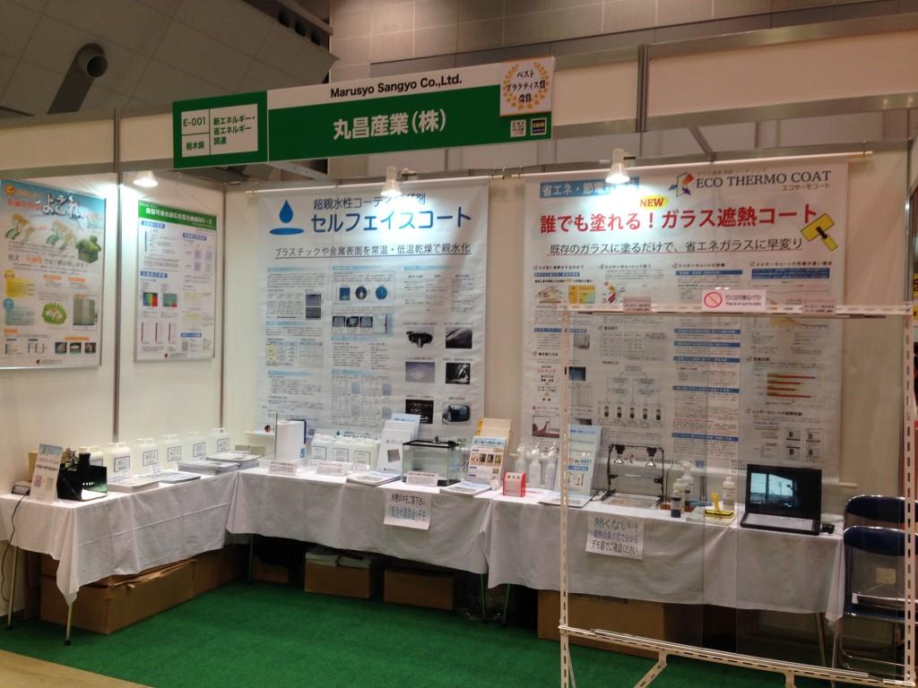 中小企業総合展 東京 2013-2014
